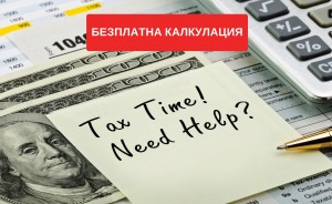 калкулация на данъци